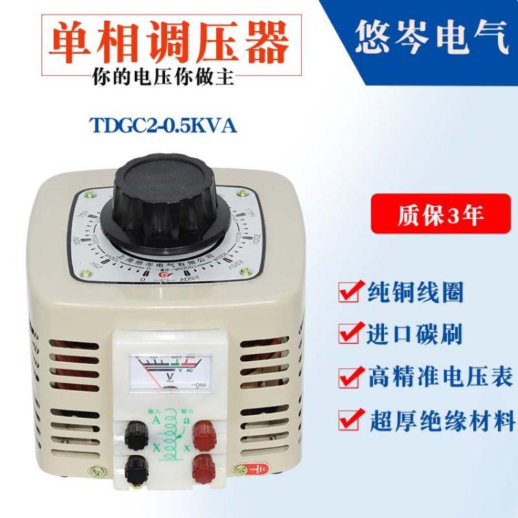 正品单相接触式500w调压器纯铜线