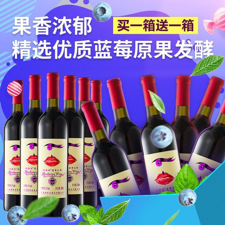 红酒 凯缘春蓝莓红酒蓝梦谷750ml蓝莓酒低度女士甜酒果酒批发