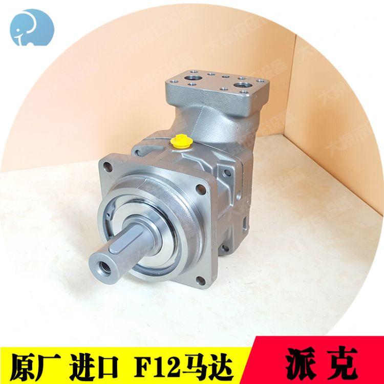 原装液压油马达 派克F11-005-MB-CH-K parker小型马达