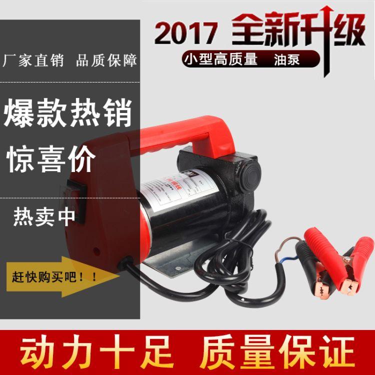 供应抽油泵 随车电动抽油泵 柴油泵 电动油泵