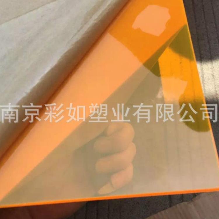 橘红色亚克力板 彩色亚克力板材 3mm 4mm