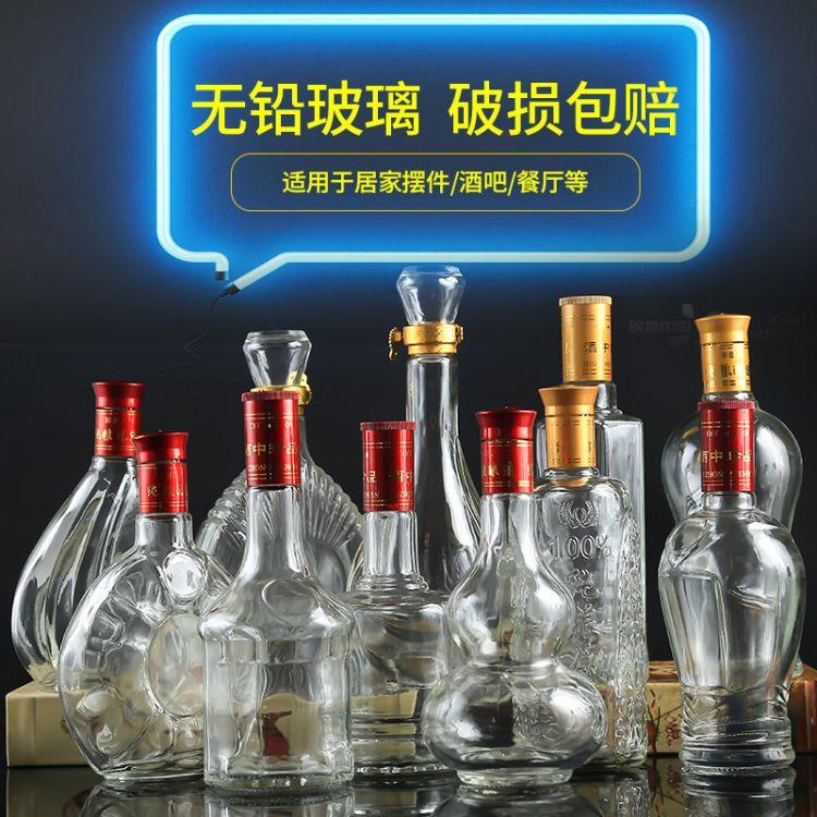厂家直销定制白酒瓶 玻璃酒瓶 空酒瓶 大肚形玻璃酒瓶 玻璃盖现货