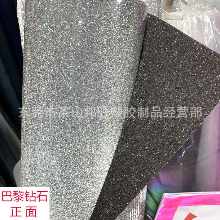 供应巴黎钻石PVC 环保PVC 闪粉PVC 颜色齐全 现货供应