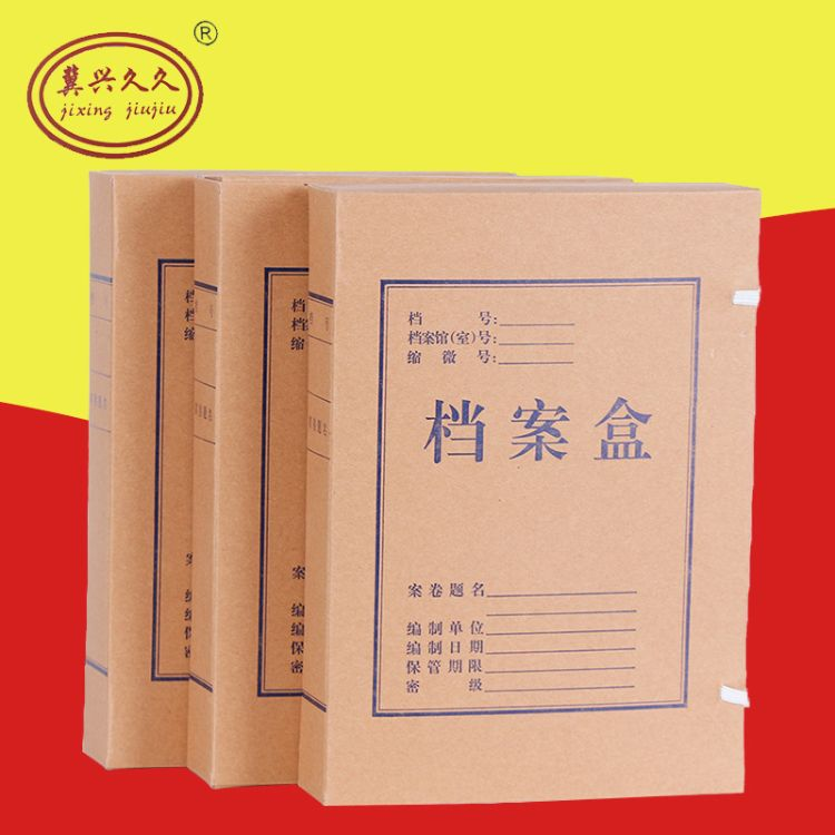 现货批发档案盒文件盒人事档案盒 牛皮纸档案盒 干部人事档案盒
