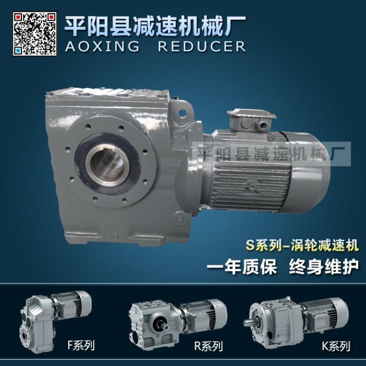 厂家销售 SAF77减速机 斜齿轮蜗杆减速机 加工蜗轮蜗杆减速机