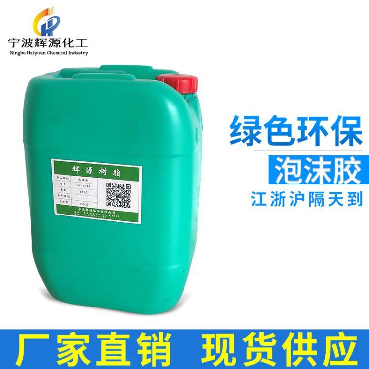 HY-7133泡沫胶 透明泡沫胶 防火防水单面胶批发