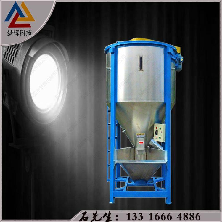 【出厂价】供应0.5吨立式搅拌机 立式塑胶搅拌机大型混料搅拌机