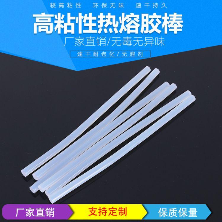 高粘性热熔胶棒  快干环保热熔胶棒 1.1*30