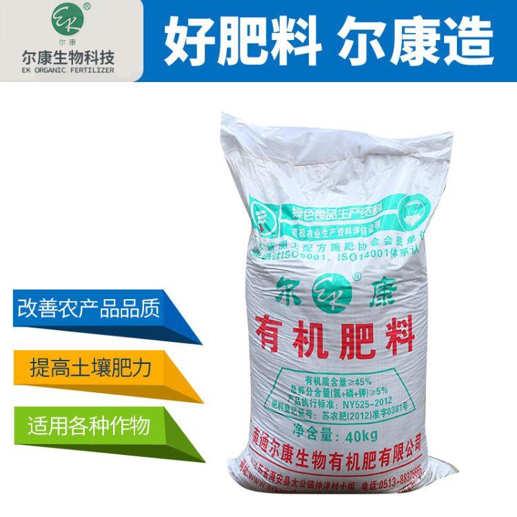高有机肥鸡粪有机肥5%养分45%有机质 不包括运费有机认证