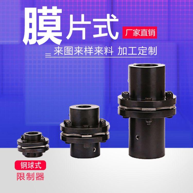 定做加工JM型弹性膜片联轴器 单膜片弹性膜片连轴器 量大从优