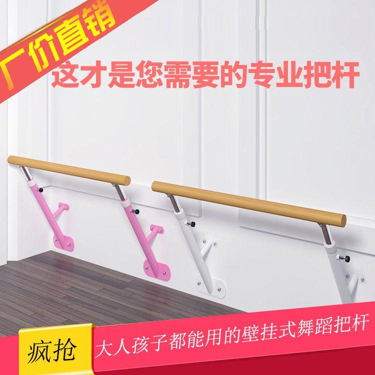 壁挂式固定可升降舞蹈压腿杆 舞蹈房专用成人儿童舞蹈杠练功架子