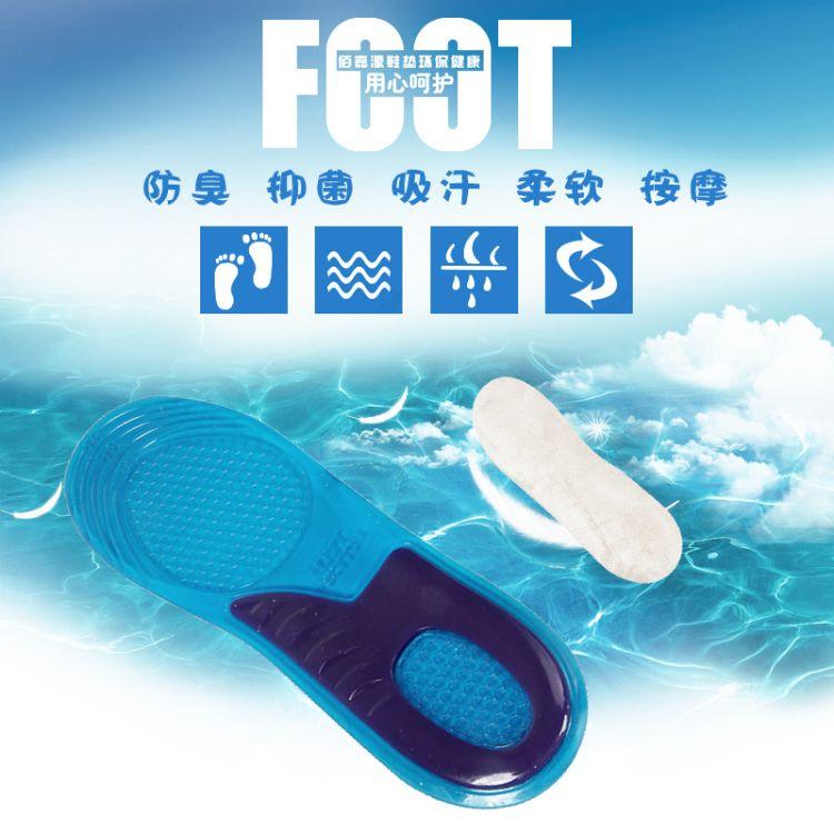 运动鞋垫男女加厚硅胶减震跑步篮球鞋垫吸汗透气鞋垫,凝胶鞋垫