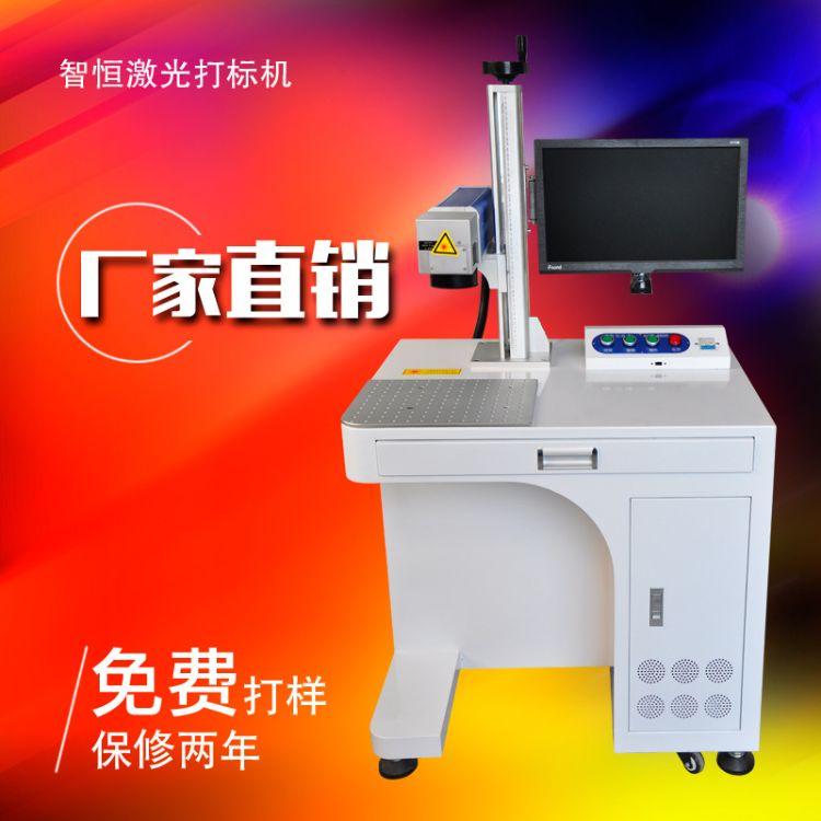 东莞大朗光纤激光打标机金属不锈钢打码机二维码铭牌刻字机20W30W