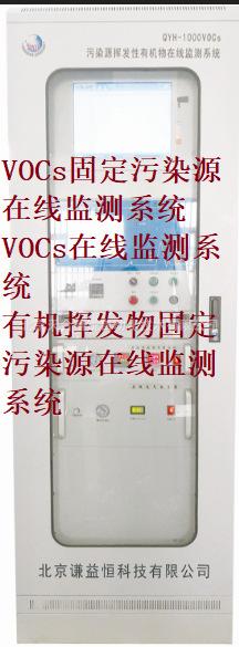 cems烟气排放监测系统 烟气分析系统 VOC 脱硫脱硝排放监测系统