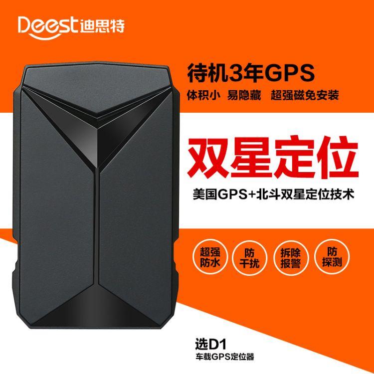 GPS汽车定位器防盗跟踪追器强磁车载gps免安装工厂直销D1