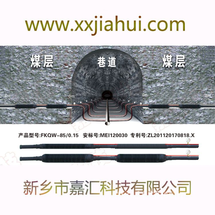 充气式封孔器 快速瓦斯封孔器 煤矿机械设备 煤矿配件
