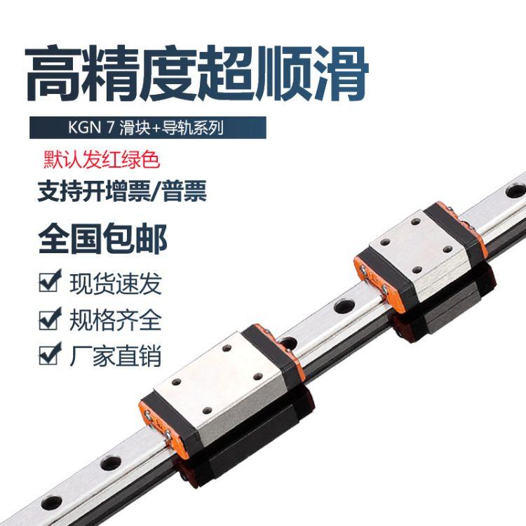 国产直线导轨直线滑轨 微型滑轨组合厂家直销