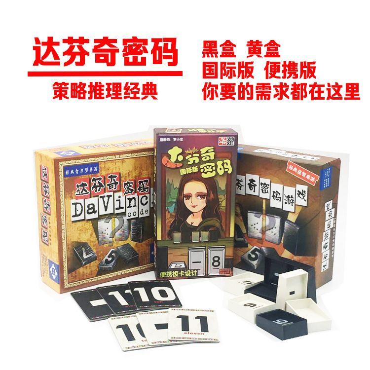 达芬奇密码 桌游 中文版 英文国际版 益智玩具 不透光版 推理游戏