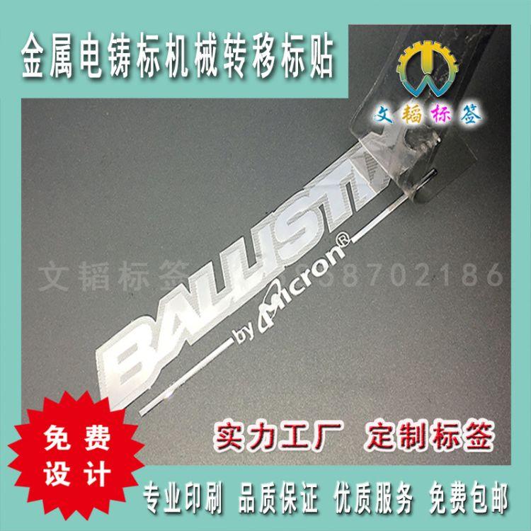 定做金属不干胶 金属转移标贴 卡通金属logo标贴标签电镀金属标