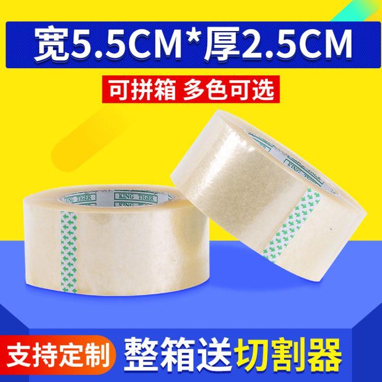 高粘透明胶带5.5CM厚2.5CM拉不断包装封箱胶带环保无味