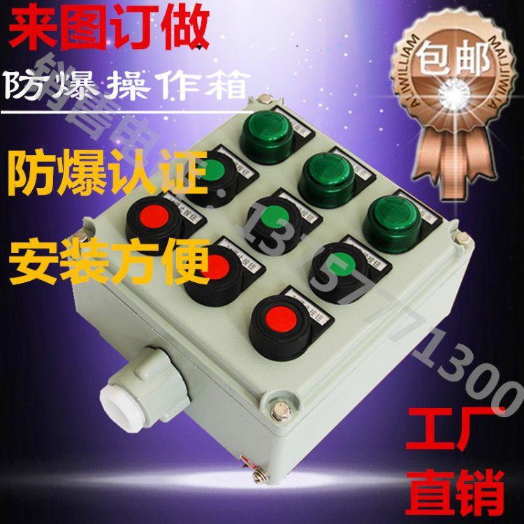 供应 防爆防水防腐操作柱带灯按钮急停分合开关接线盒 铸铝配电箱