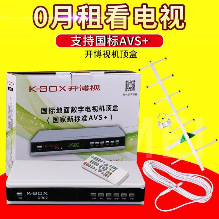 开博视地面波 数字机顶盒AVS+DTMB 八木天线信号线电视盒子