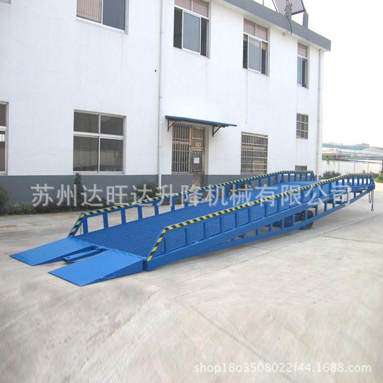[达旺达]移动式登车桥叉车卸货平台 手动液压厂家推荐规格齐全
