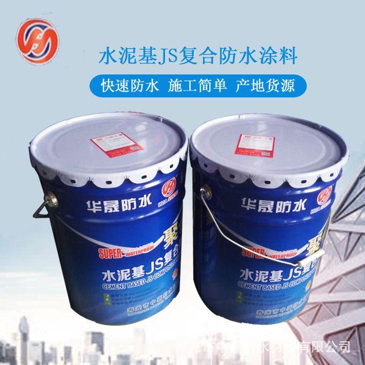 水泥基js复合防水涂料 厂家直销水乳型聚合物高分子JS防水涂料