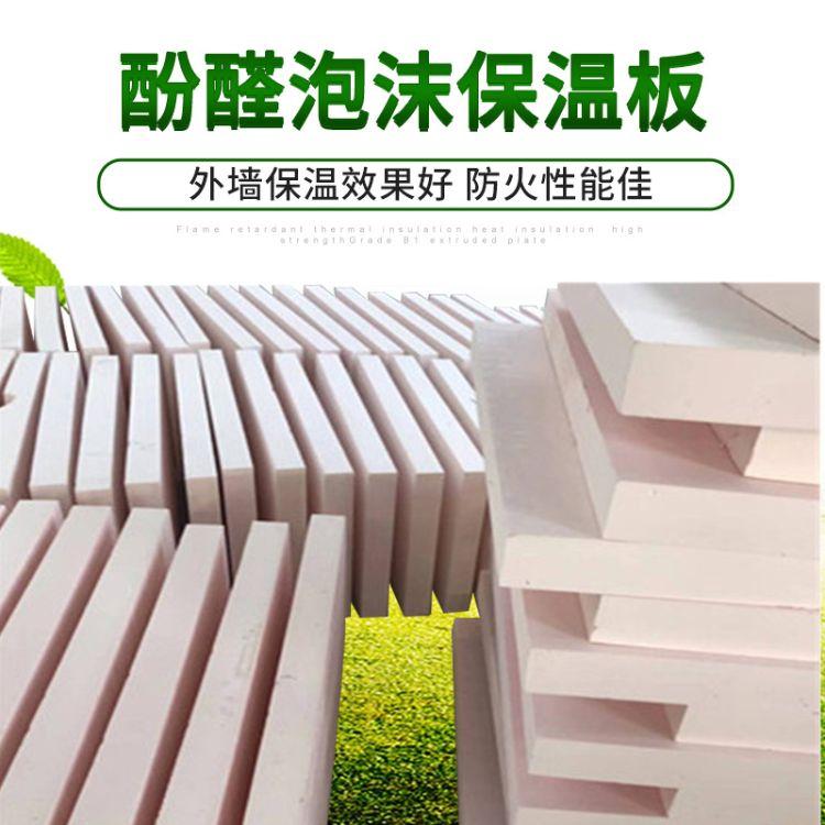 外墙酚醛泡沫保温板A级防火高阻燃改性酚醛树脂保温板厂家直销