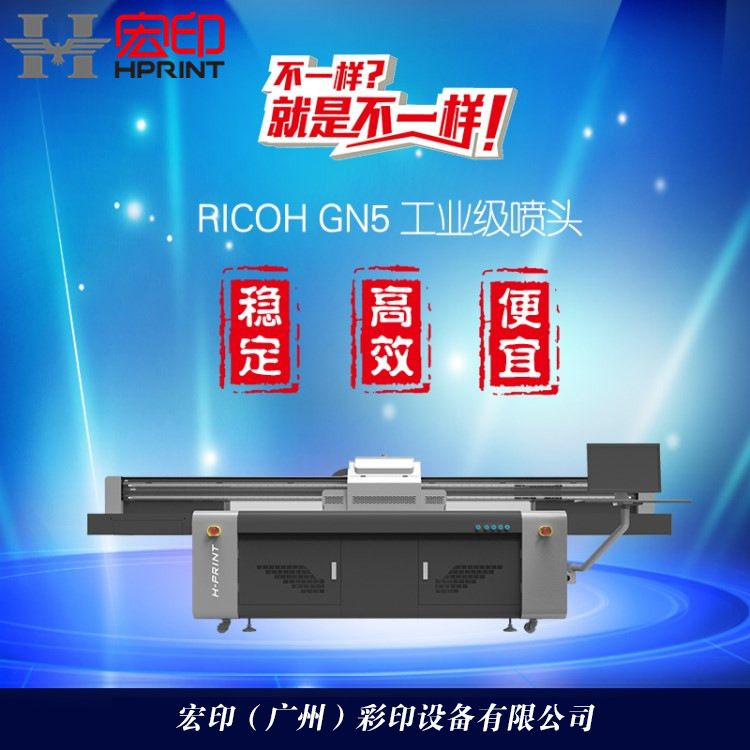 湖北理光万能打印机|G5uv平板打印机  瓷砖玻璃图案彩色UV彩印机
