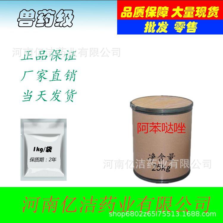批发零售阿苯哒唑54965-21-8 猪牛马羊鸡鸭猫狗用驱虫阿苯哒唑粉