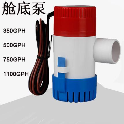 电商热销直流水泵、游艇泵 750gph舱底泵 12V水泵 潜水泵 泵