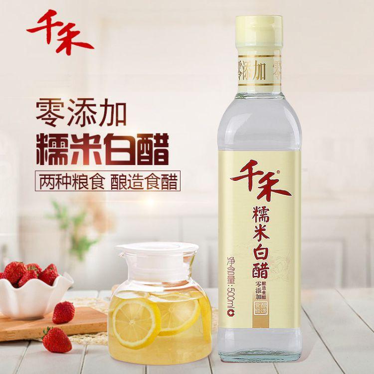 千禾白醋千和糯米白醋500ml 洗脸白醋酿造食用醋酸度5°