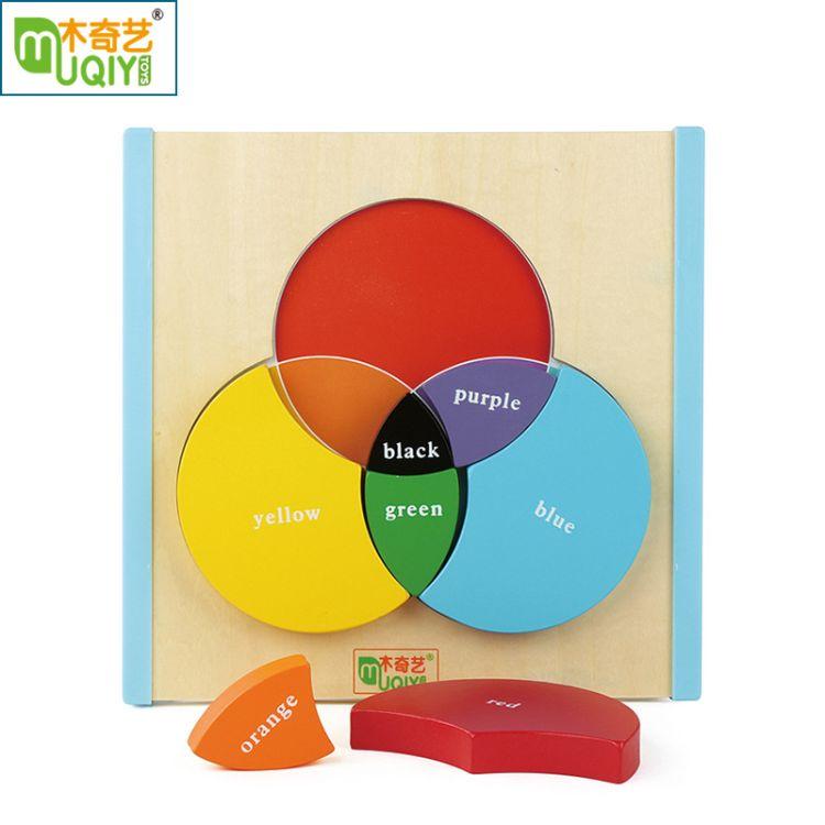蒙氏早教教具幼儿园益智桌面游戏木质颜色认知三原色彩混色学习板