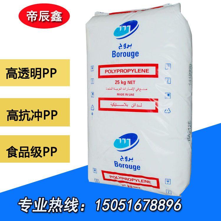 PP北欧化工BC250MO 耐候pp吹塑挤出级pp塑胶原料