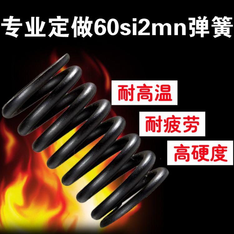 定做弹簧 压缩弹簧 琴钢线弹簧 耐高温耐疲劳60Si2Mn材质弹簧