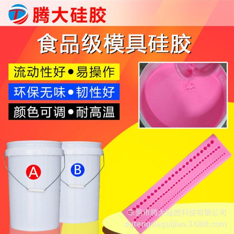 硅胶厂家批发蕾丝翻糖液体硅胶 食品级液体模具硅胶厂家 翻糖硅胶