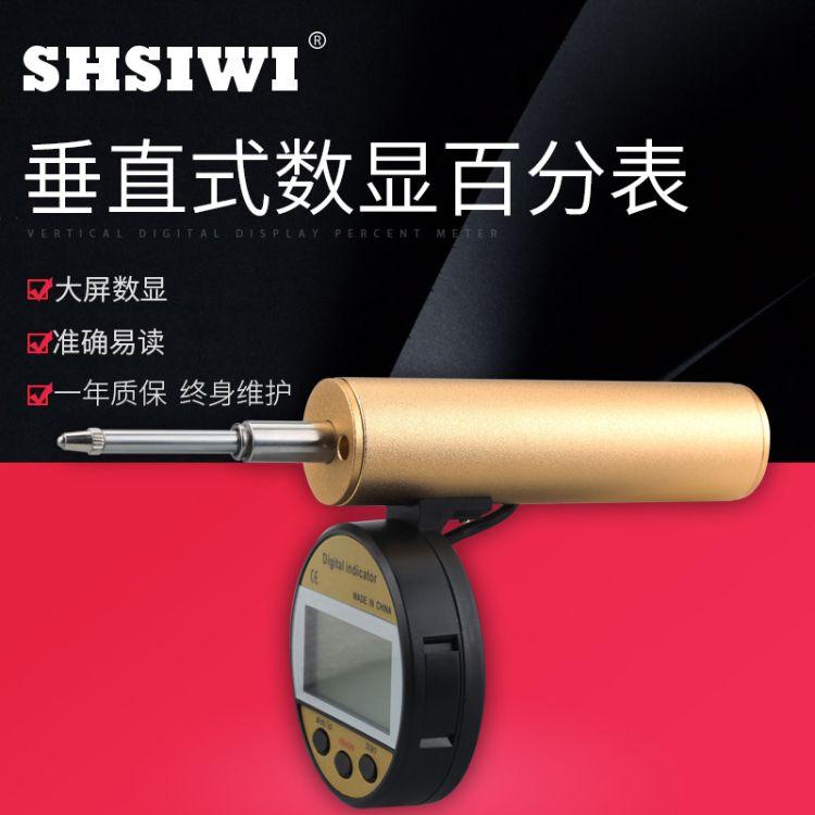 上海思为 新品上市垂直式数显百分表0-10-25mm 一体式数显指示表
