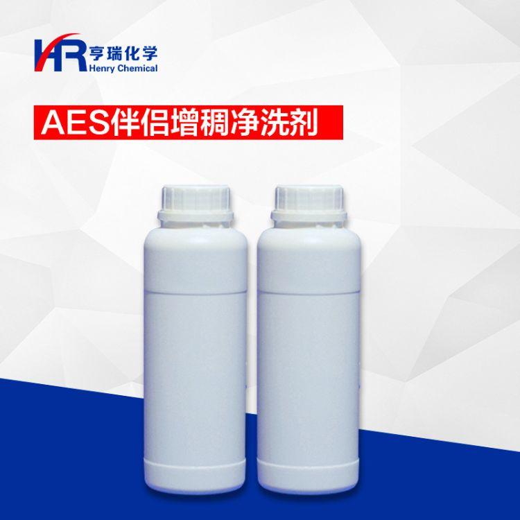 AES伴侣增稠剂表面活性剂 高增稠性500g瓶高去污力相容性好乳化剂