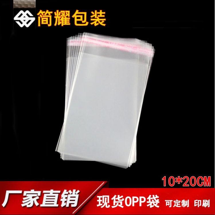义乌厂家直销opp塑料袋包装袋 10*20定制opp自粘袋服装包装袋