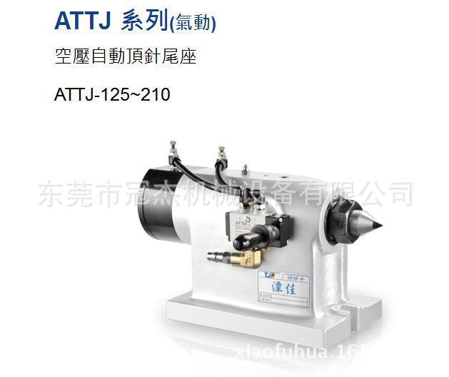 供应台湾谭佳顶针尾座ATTJ 125~210第四轴手动尾座 油压空压尾座