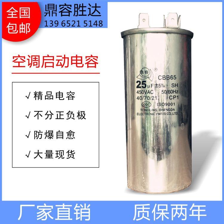 胜达电子 工厂直销-25UF CBB65空调压缩机启动电容器450V