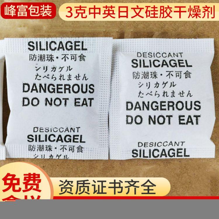 3克中英日文硅胶干燥剂 服装  剂 食品干燥剂 货物干燥剂