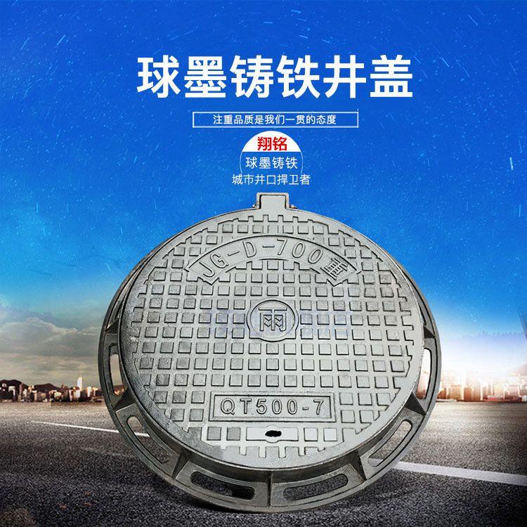 厂家直销球墨铸铁井盖重型雨水污水铸铁井盖D400球墨铸铁井盖