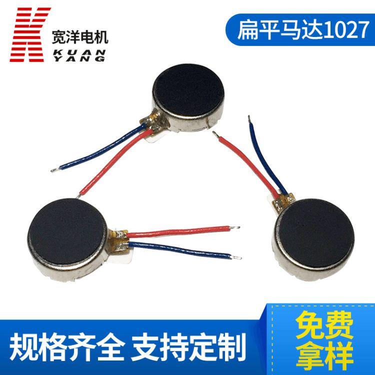 供应1027手机振动马达 微型扁平马达厂家 扁平纽扣振动马达