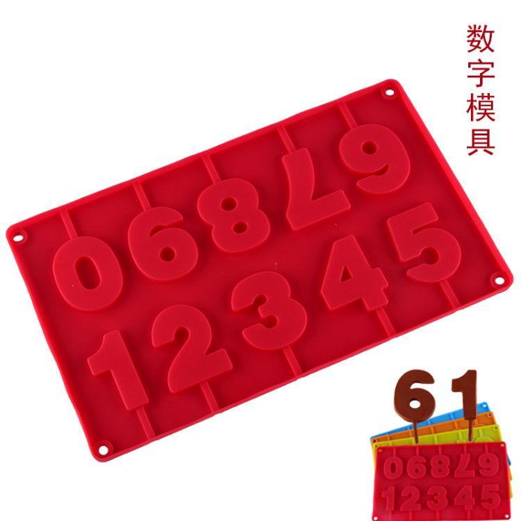 点缀0-9数字硅胶棒棒糖模具硅胶巧克力模数字糖果蛋糕烘焙模具DIY