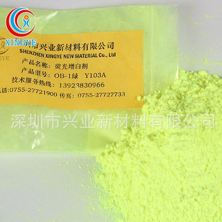 厂家批发塑料荧光增白剂OB-1绿相荧光增白剂增白增亮增鲜艳增白剂