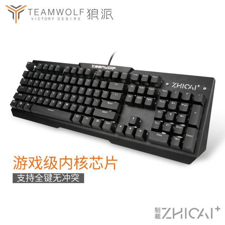 狼派機械鍵盤X11光軸有線臺式筆記本辦公家用游戲104鍵防水網咖版