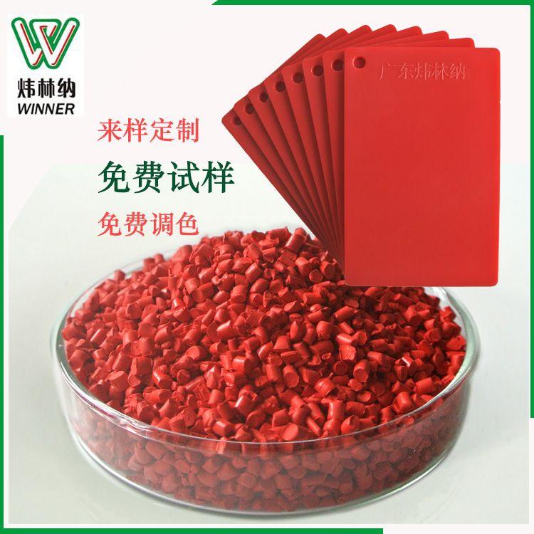 定制PEABSPCPATPU红色色母粒彩色注塑母粒塑料色母粒生产厂家