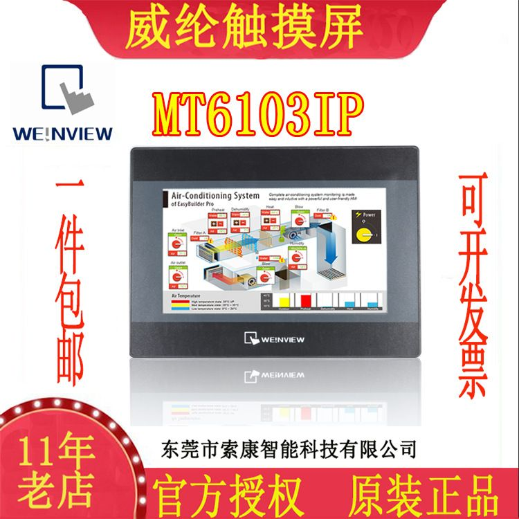 威纶通触摸屏10.1寸人机界面MT6103iP全新现货plc触摸屏一体机